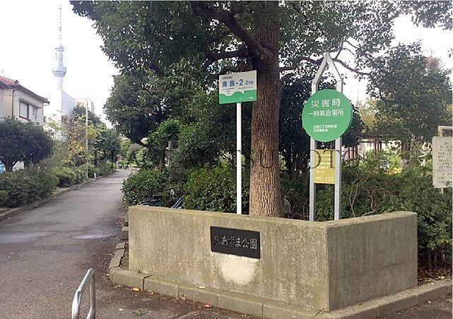 東あずま公園 徒歩4分(約250m