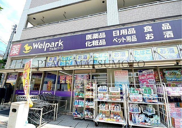 ウェルパーク墨田立花店 徒歩1分(約40m)