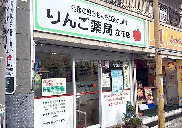 りんご薬局立花店 徒歩6分(約450m)