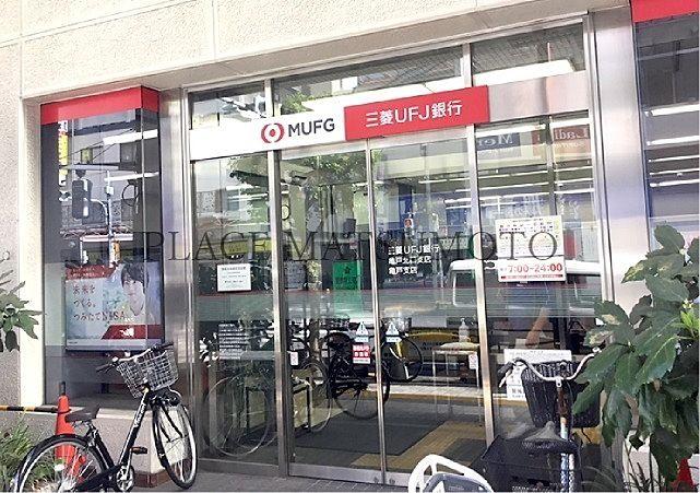 三菱UFJ銀行亀戸北口支店 徒歩13分(約980m)