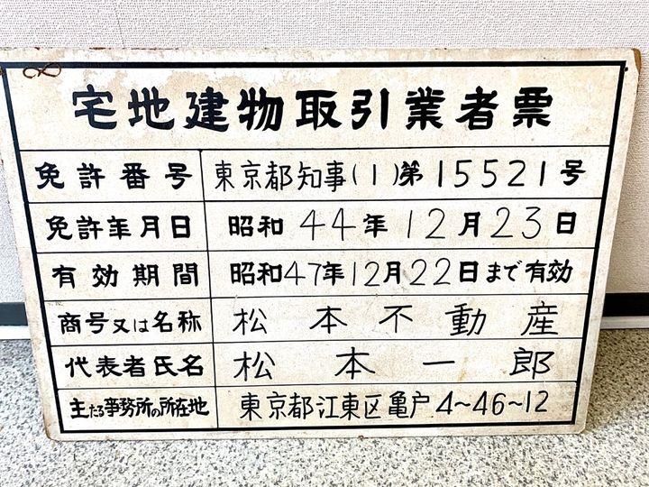 古い業者票(宅地建物取引業者票)が出てきました