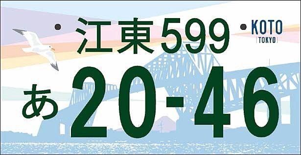 江東ナンバー(ご当地ナンバープレート) 4月13日から申込開始 5月11日交付開始