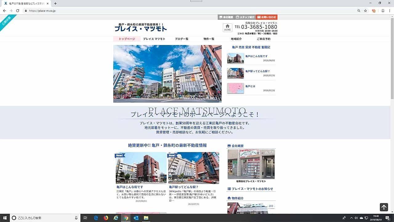 亀戸 不動産会社 プレイス・マツモト ホームページ