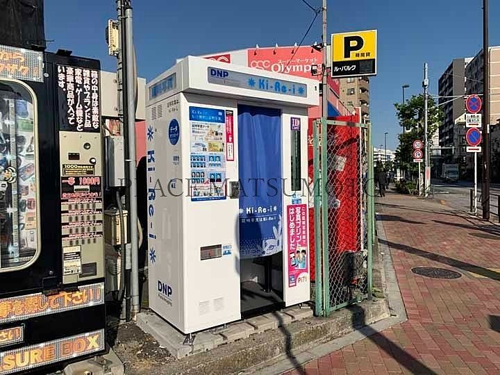 証明写真機 Ki-Re-i NTTル・パルク亀戸(亀戸3丁目)
