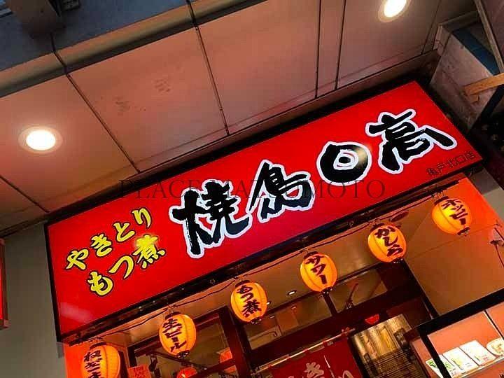 焼鳥日高 亀戸北口店(亀戸5丁目)