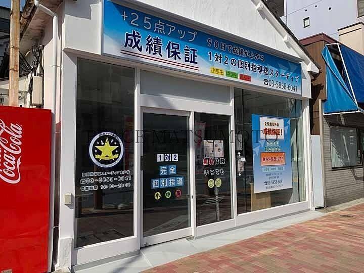 テナント紹介 個別指導塾スターディア亀戸校