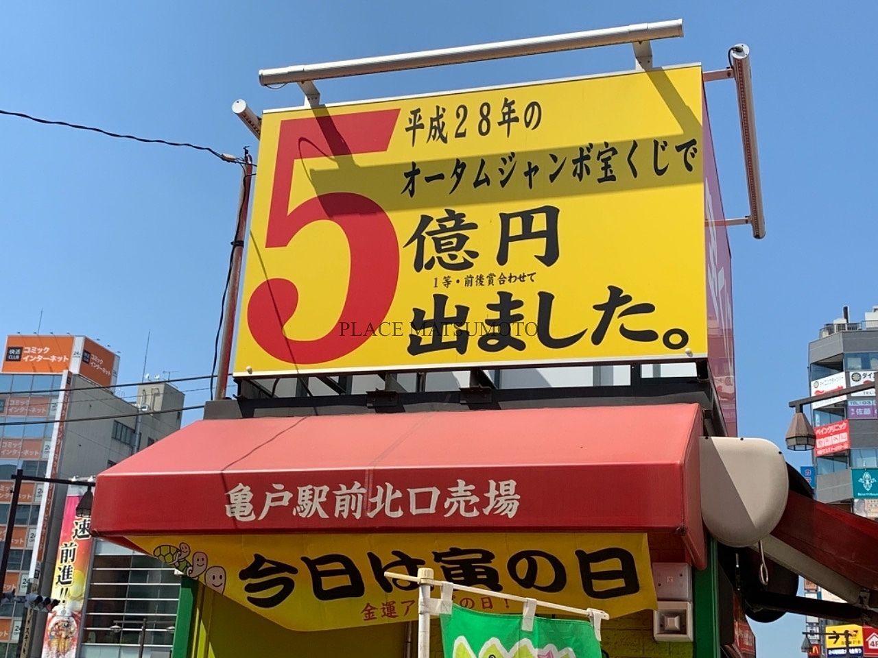 5億円出ました 宝くじ亀戸駅前北口売場の実績看板