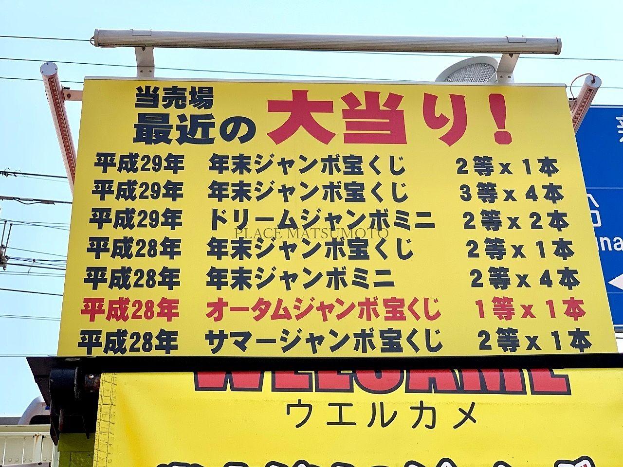 大当たり 宝くじ亀戸駅前北口売場の実績看板
