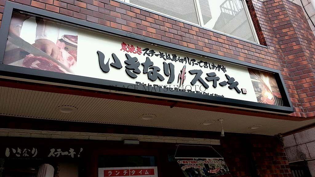 """最近話題沸騰中の立ち食い専門のステーキ店""""いきなり!ステーキ""""会社に比較的近い本所吾の妻橋店に初潜入してきました。"""