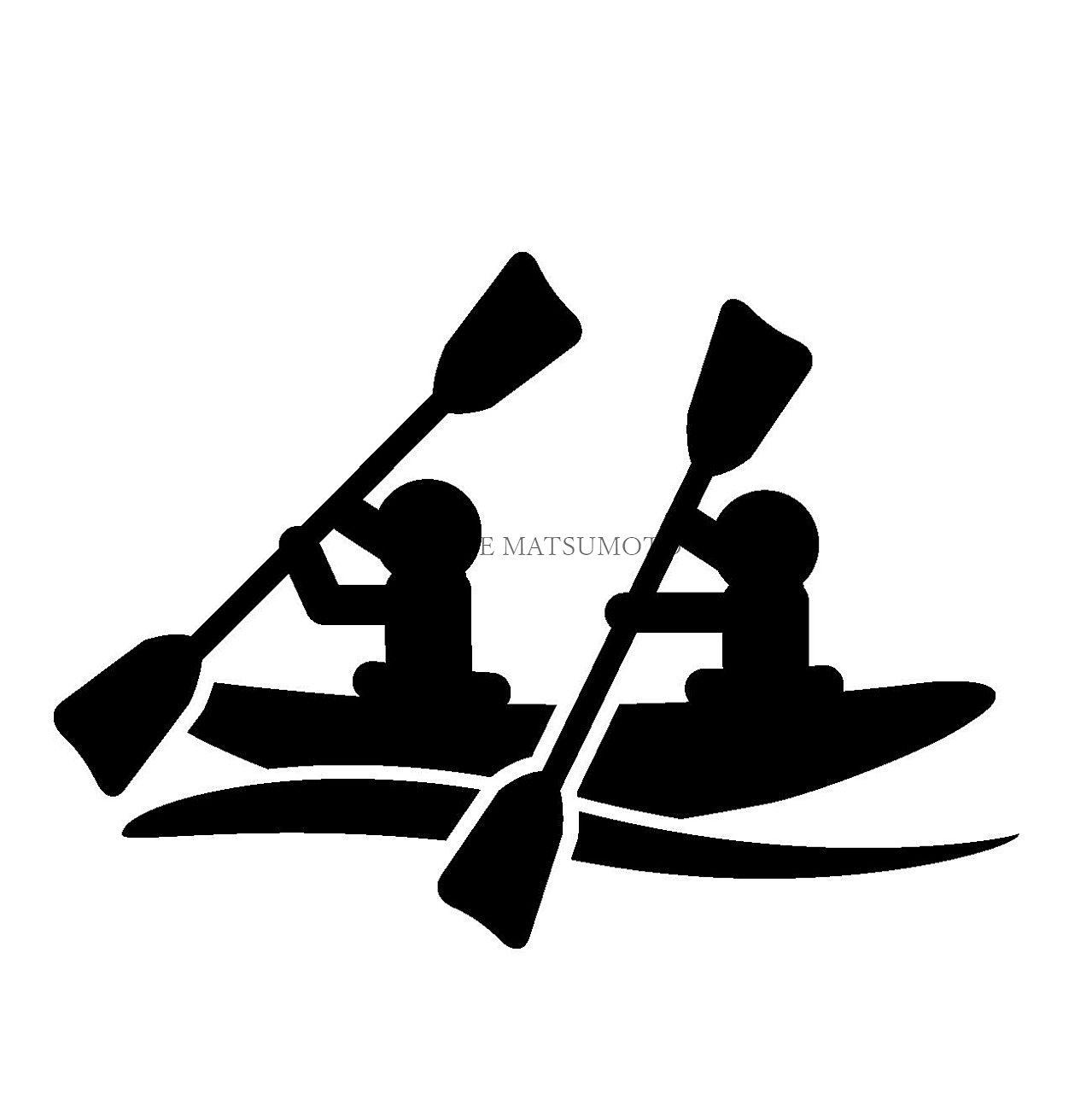 堅川河川敷公園 カヌー カヤック イメージ