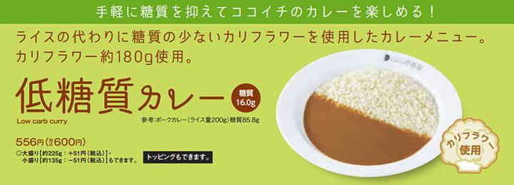 低糖質カレー CoCo壱番屋 JR亀戸駅東口店