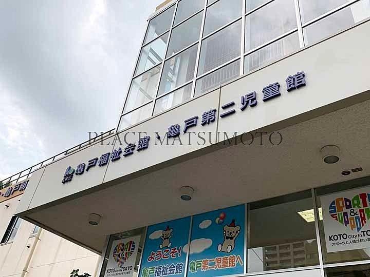 亀戸第二児童館