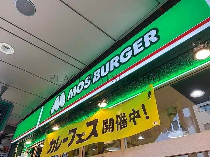 モスバーガー亀戸店