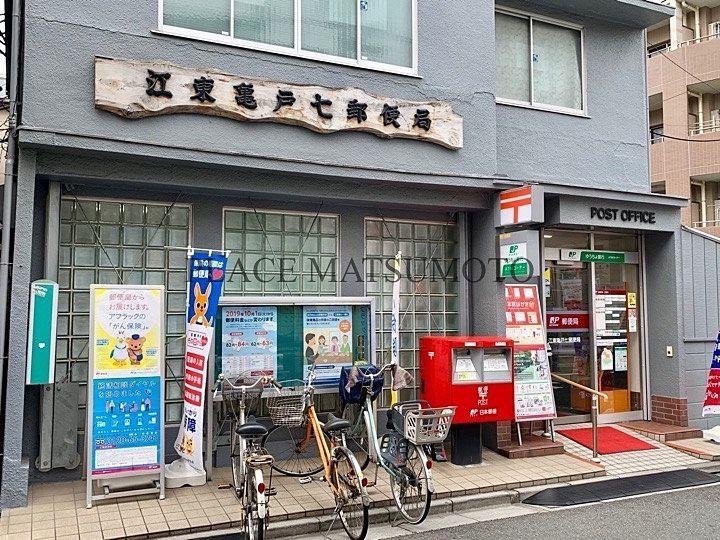 江東亀戸七郵便局 外観