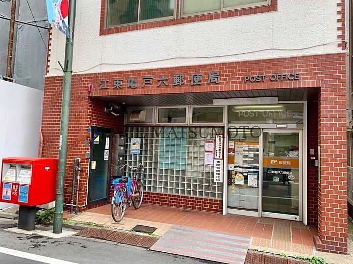 江東亀戸六郵便局 外観