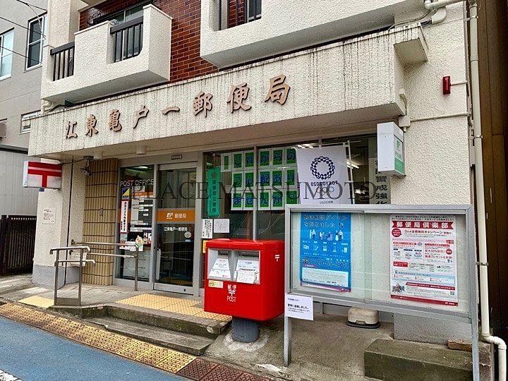亀戸の郵便局一覧(郵便局まとめ)