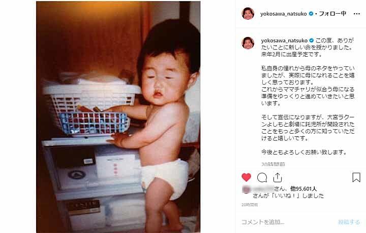 横夏ちゃん(横澤夏子)第1子妊娠 おめでとう!