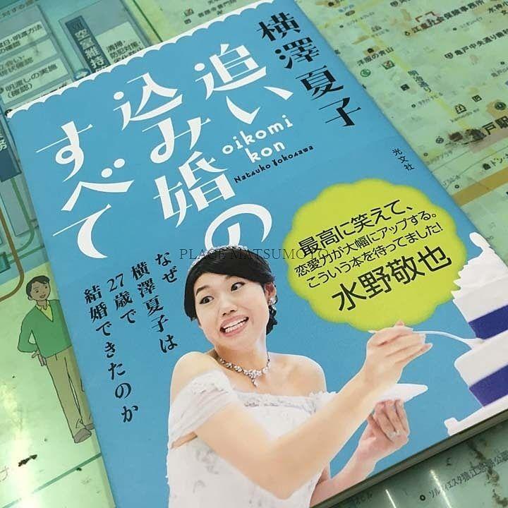 横澤夏子 追い込み婚のすべて 直筆サイン入り