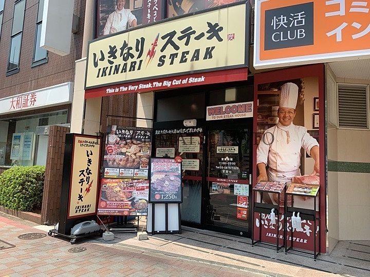 いきなり!ステーキ亀戸駅前店 外観