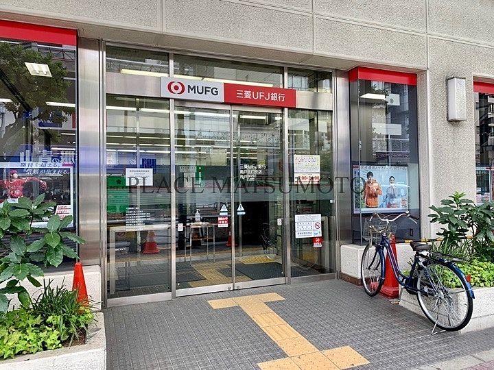 亀戸の銀行(三菱UFJ銀行 亀戸北口支店/亀戸支店)