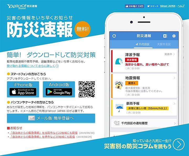 防災速報スマホアプリ