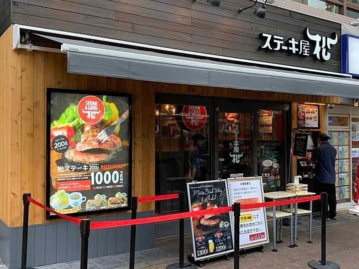 ステーキ屋松 三鷹店 店舗外観