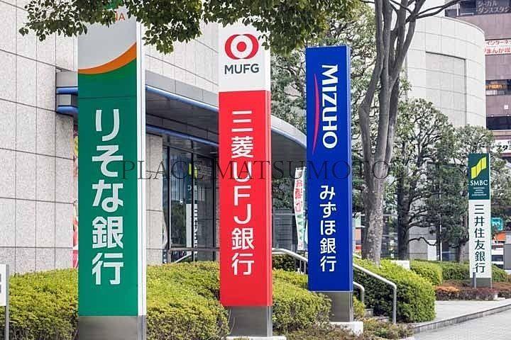 亀戸の銀行・信用金庫・信用組合等まとめ(銀行・信用金庫・信用組合一覧)